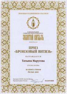 bronz-vityz