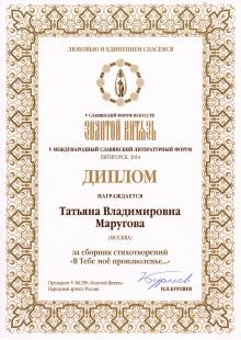 """Диплом """"Золотой Витязь"""""""