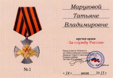 "Орден ""за Службу России"""
