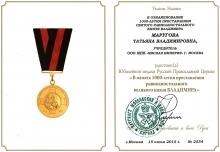 я рмедаль в память 1000-летия преставления равноапостольного князя Владимира