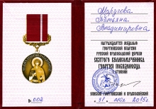 Медаль святого Великомученика Георгия Победоносца