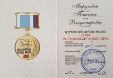 """Медаль """"55 лет Московскому Фонду Мира"""""""