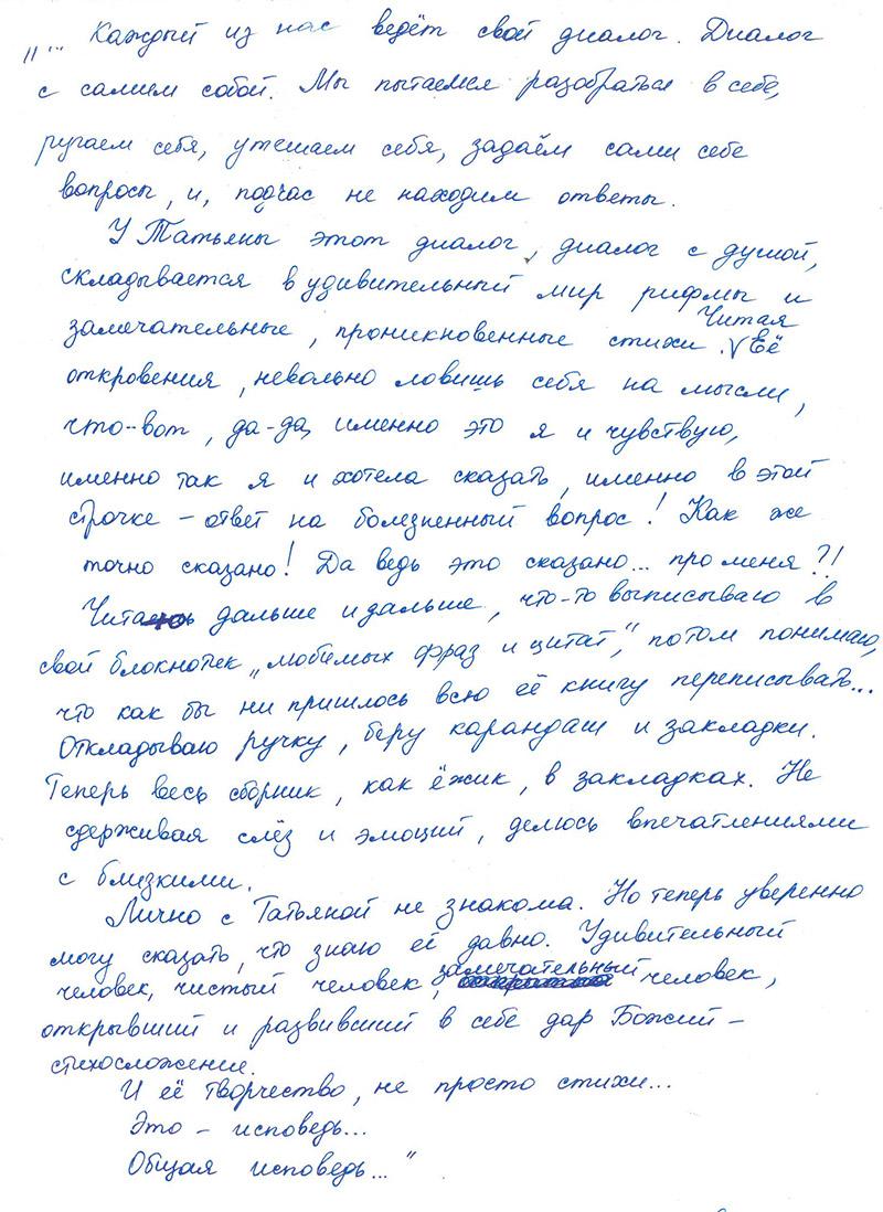 Отзыв о стихах Татьяны Маруговой