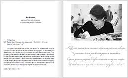 Новый сборник стихов Татьяны Маруговой